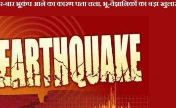 Delhi NCR Earthquake