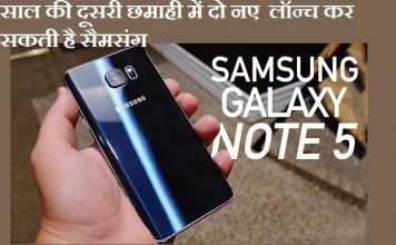 Samsung Flagship Fablet Galaxy Note 5
